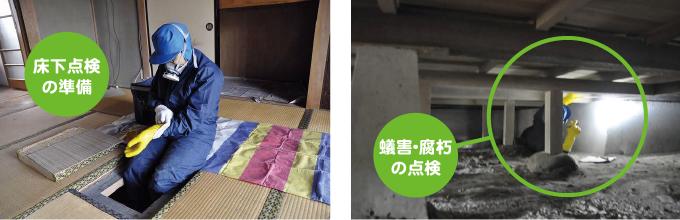 床下点検の準備・蟻害、腐朽の点検