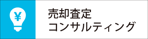 売却査定コンサルティング