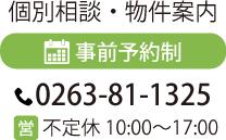 個別相談・物件案内 事前予約制 tel:0263-81-1325 (営)不定休 10:00~17:00
